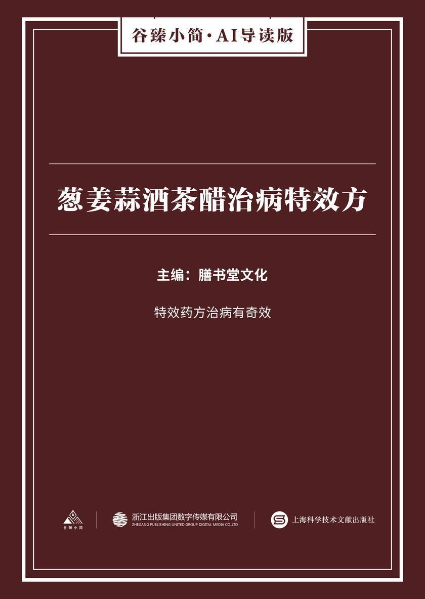 葱姜蒜酒茶醋治病特效方(谷臻小简·AI导读版)