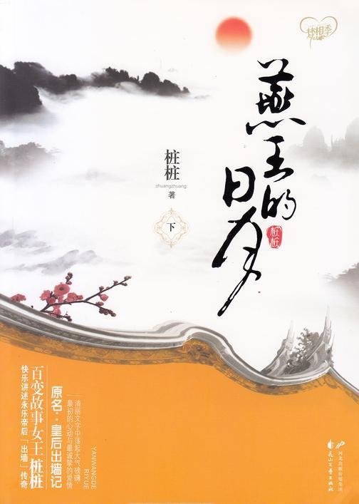 燕王的日月(下)