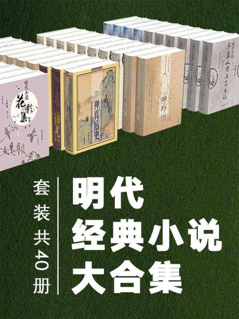 明代经典小说大合集(套装共40册)