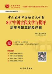 [3D电子书]圣才学习网·中山大学中国语言文学系807中国古代文学与批评历年考研真题及详解(仅适用PC阅读)