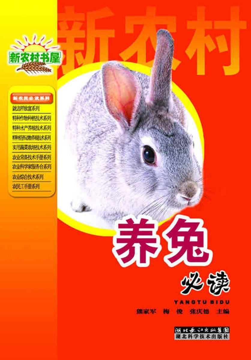 养兔必读(新农村书屋)