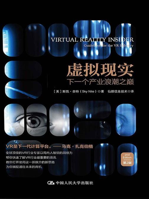 虚拟现实:下一个产业浪潮之巅(第2版)
