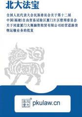 中国(福建)自由贸易试验区厦门片区管理委员会关于同意厦门大顺融资租赁有限公司经营道路货物运输业务的批复