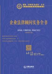 企业法律顾问实务全书