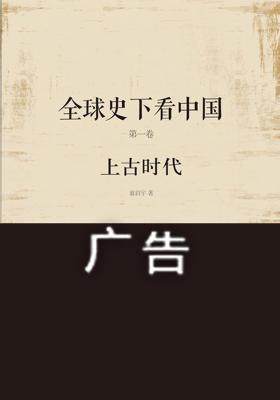 全球史下看中国第一卷:上古时代