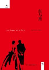 (2016再版精装)轻经典:红与黑