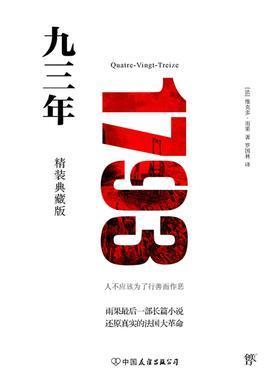 (2016再版精装)轻经典:九三年
