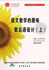 [3D电子书]圣才学习网·语文教师的趣味教学设计与创新:语文教学的趣味歇后语设计(上)(仅适用PC阅读)