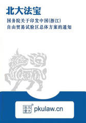 国务院关于印发中国(浙江)自由贸易试验区总体方案的通知