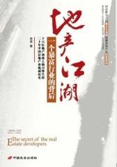 地产江湖:一个暴富行业的背后(试读本)