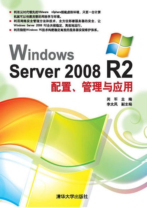 WindowsServer2008R2配置、管理与应用