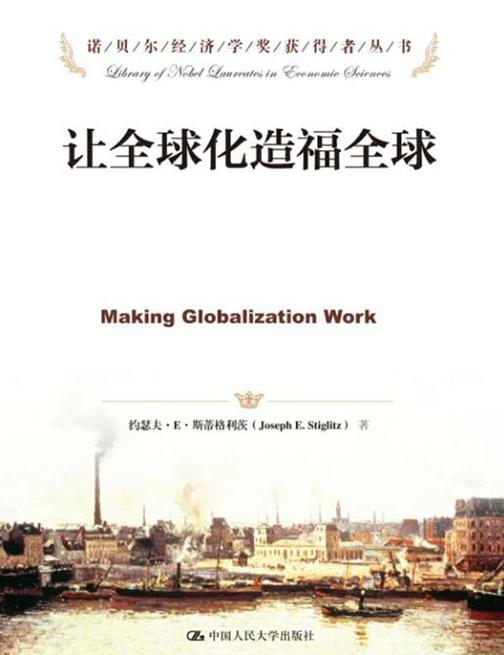 让全球化造福全球(诺贝尔经济学奖获得者丛书)