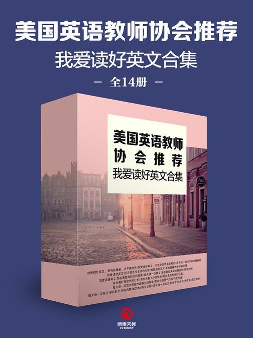 美国英语教师协会推荐:我爱读好英文合集(全14册)