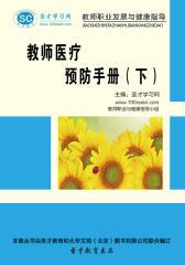 [3D电子书]圣才学习网·教师职业发展与健康指导:教师医疗预防手册(下)(仅适用PC阅读)