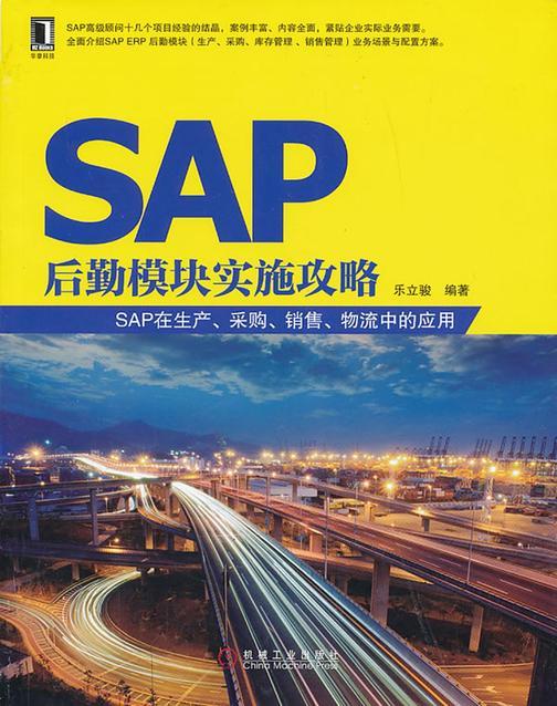 SAP后勤模块实施攻略——SAP在生产、采购、销售、物流中的应用