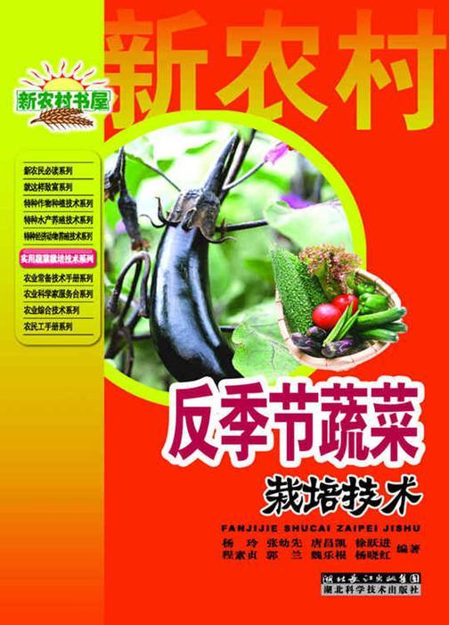 反季节蔬菜栽培技术(实用蔬菜栽培技术系列,新农村书屋)