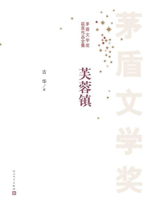 芙蓉镇 第一届茅盾文学奖获奖作品