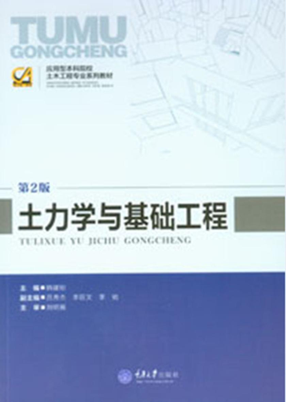 土力学与基础工程(第二版)