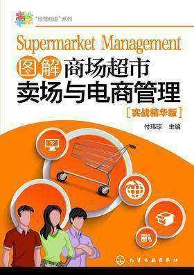 图解商场超市卖场与电商管理