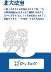 """中国(福建)自由贸易试验区福州片区管委会关于印发中国(福建)自由贸易试验区福州片区建设项目审批""""一口受理""""实施方案的通知"""