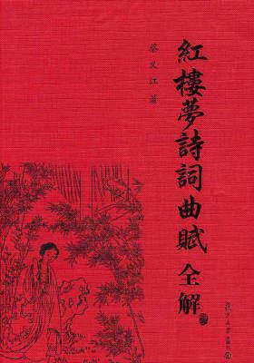 红楼梦诗词曲赋全解(试读本)