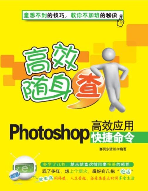 Photoshop高效应用快捷命令
