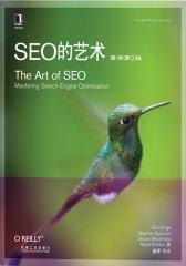 SEO的艺术(原书第2版)(仅适用PC阅读)