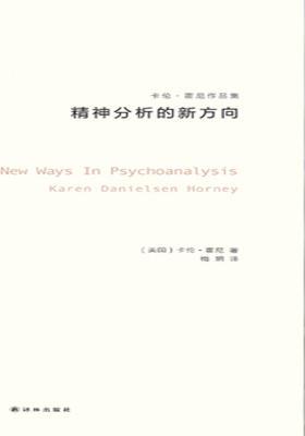 精神分析的新方向