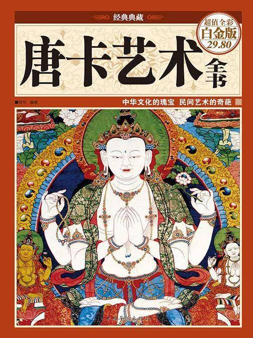 唐卡艺术全书(彩图精装)