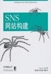 SNS网站构建