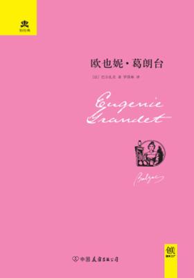 (2016再版精装)轻经典:欧也妮·葛朗台