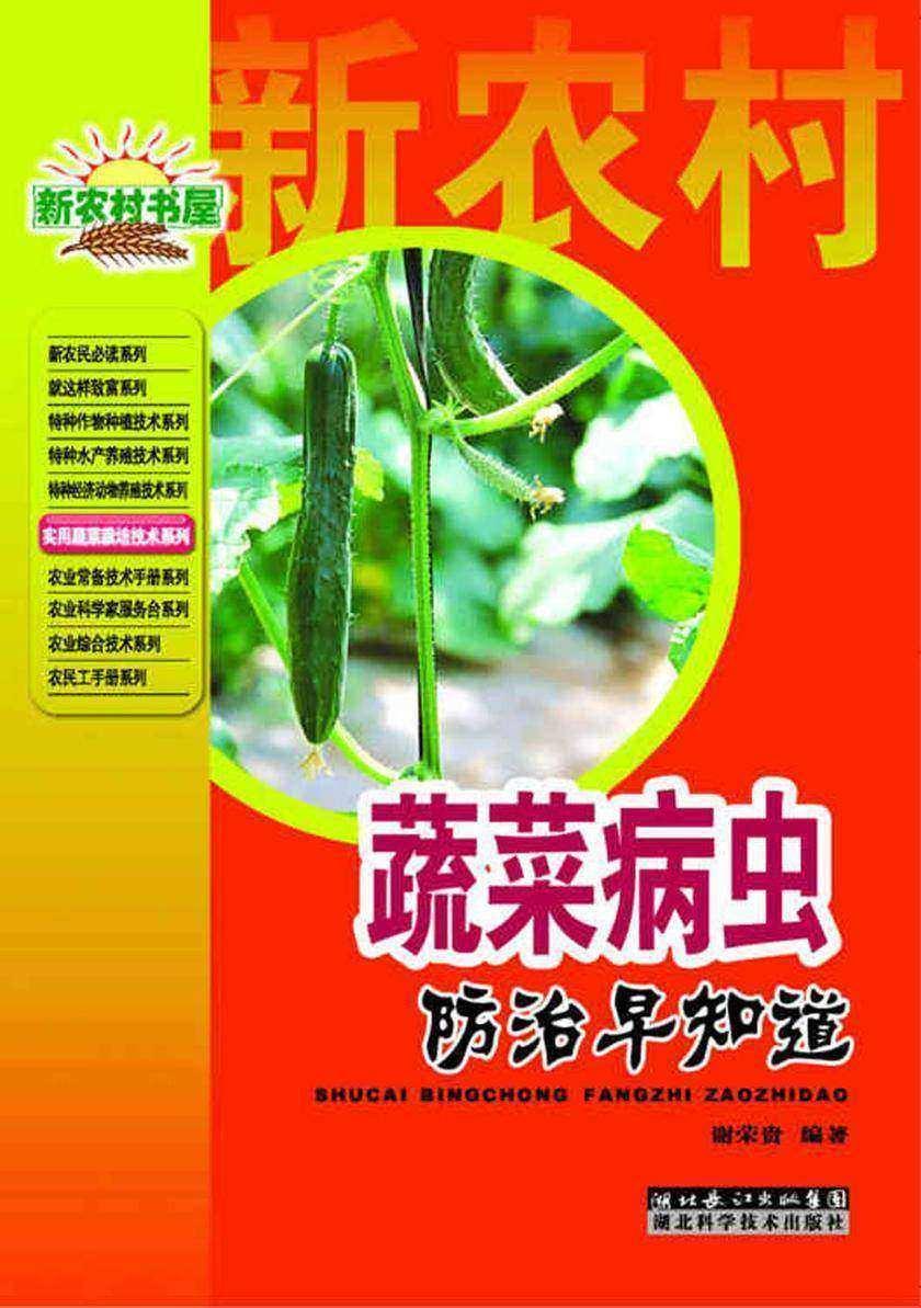 蔬菜病虫防治早知道(实用蔬菜栽培技术系列·新农村书屋)