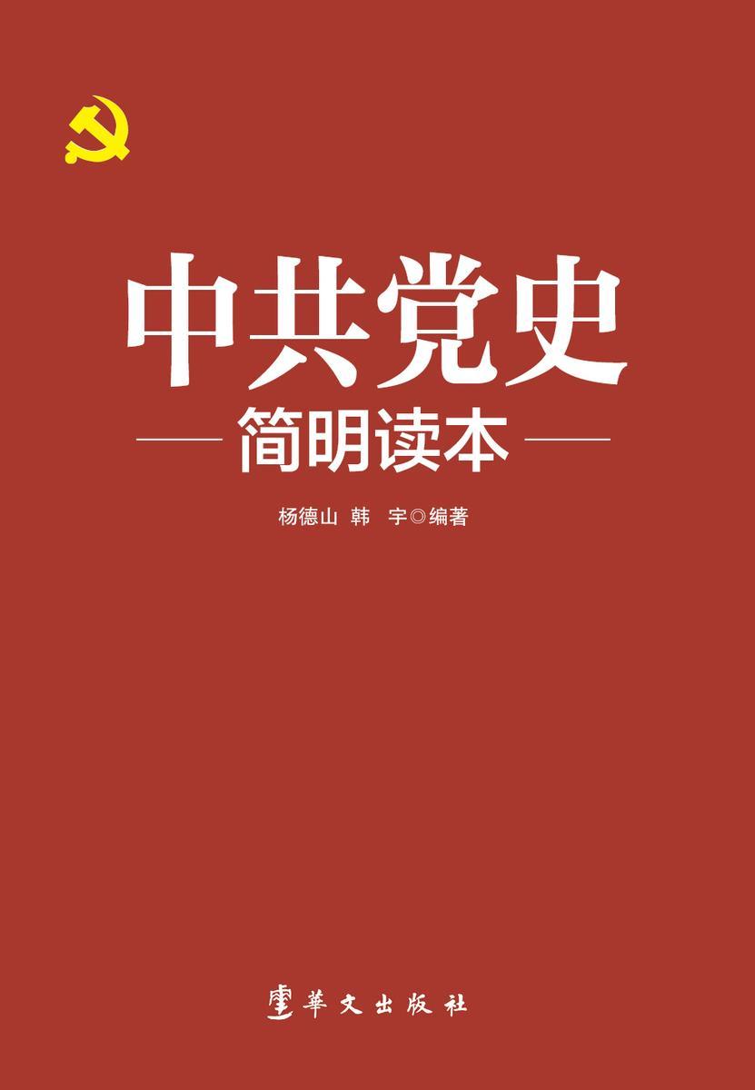 中共党史简明读本(建党100周年党史通俗读物)