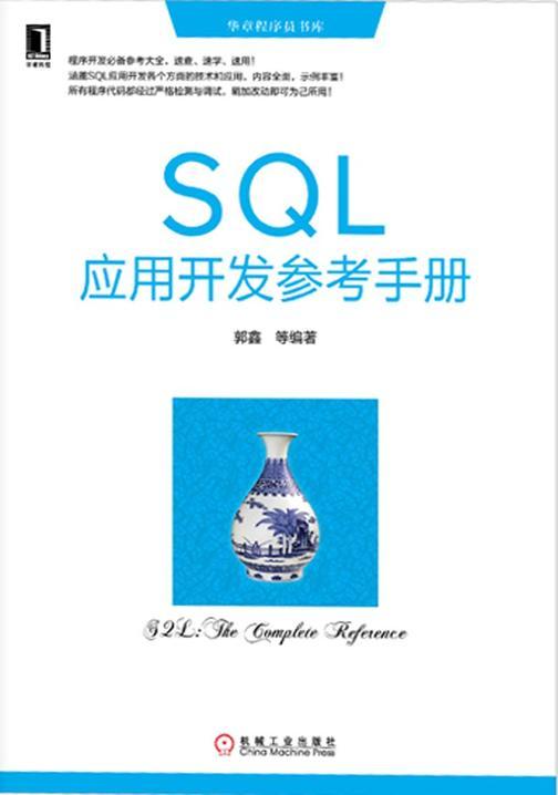SQL应用开发参考手册