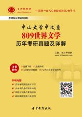 [3D电子书]圣才学习网·中山大学中文系809世界文学历年考研真题及详解(仅适用PC阅读)