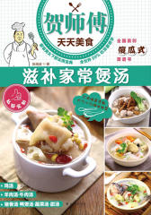 贺师傅天天美食:滋补家常煲汤