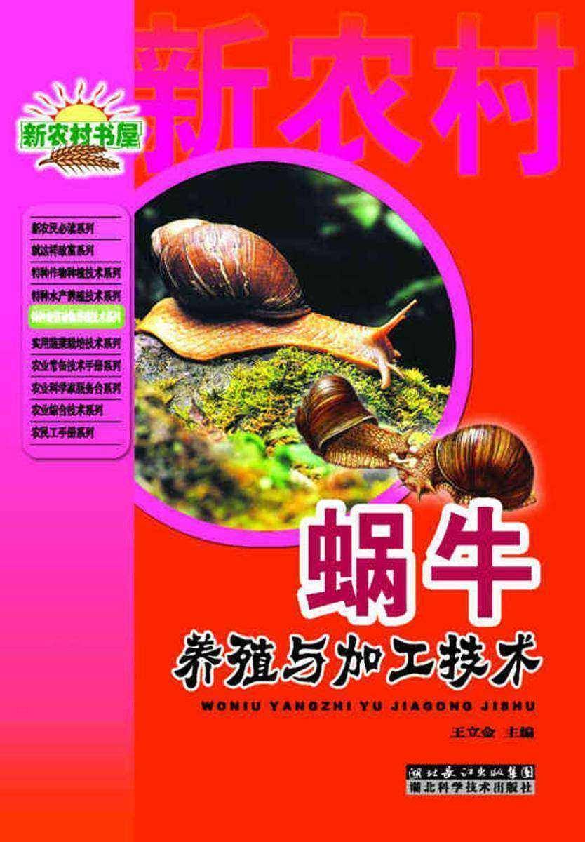 蜗牛养殖与加工技术(特种经济动物养殖技术系列,新农村书屋丛书)