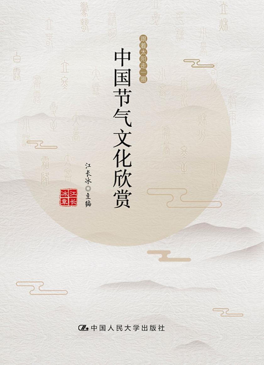 中国节气文化欣赏