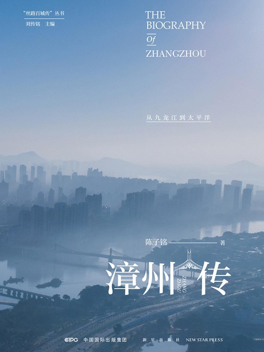 漳州传:从九龙江到太平洋