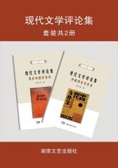 现代文学评论集(套装共2册)