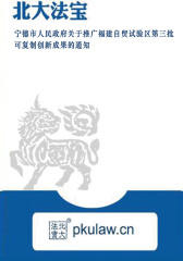宁德市人民政府关于推广福建自贸试验区第三批可复制创新成果的通知