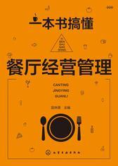 一本书搞懂餐厅经营管理