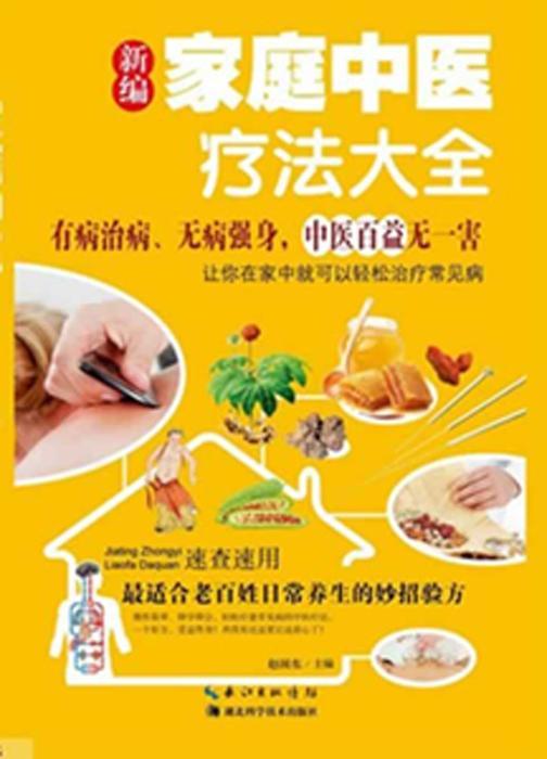 家庭中医疗法大全(现代家庭健康生活中医手册)