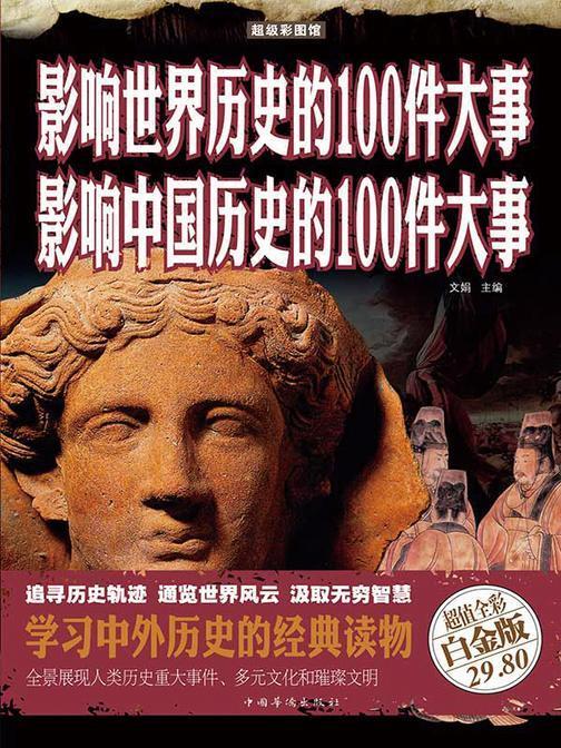 影响世界历史的100件大事 影响中国历史的100件大事(彩图精装)