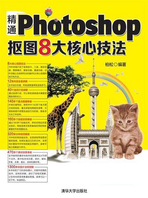 精通Photoshop抠图8大核心技法(光盘内容另行下载,地址见书封底)