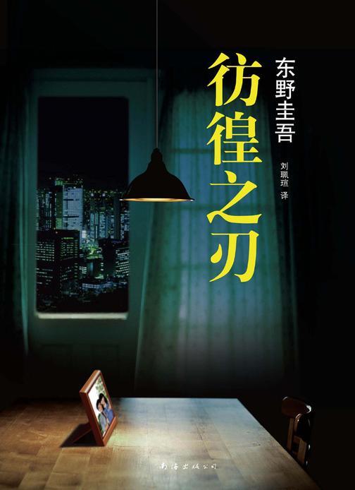彷徨之刃(若法律无力惩凶,人们该何去何从?东野圭吾极具争议的小说,日文版销量超过150万册)