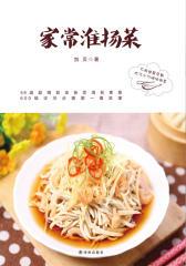 贺师傅中国菜:家常淮扬菜