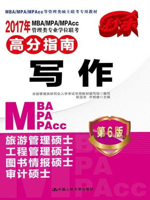 2017年MBA MPA MPAcc管理类专业学位联考高分指南 写作 第6版