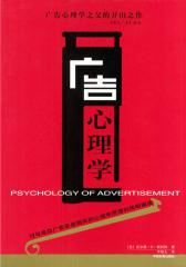 广告心理学(仅适用PC阅读)
