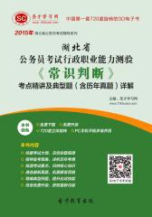 [3D电子书]圣才学习网·2015年湖北省公务员考试行政职业能力测验《常识判断》考点精讲及典型题(含历年真题)详解(仅适用PC阅读)